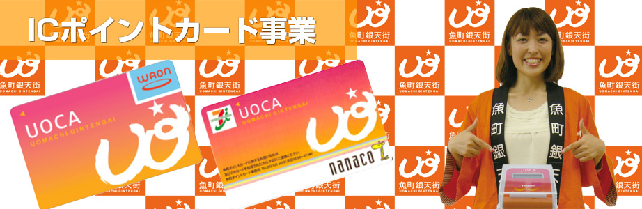 ICポイントカード事業 UOCA